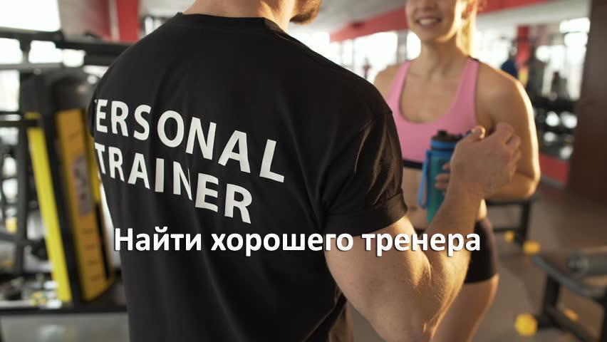 фитнес куратор