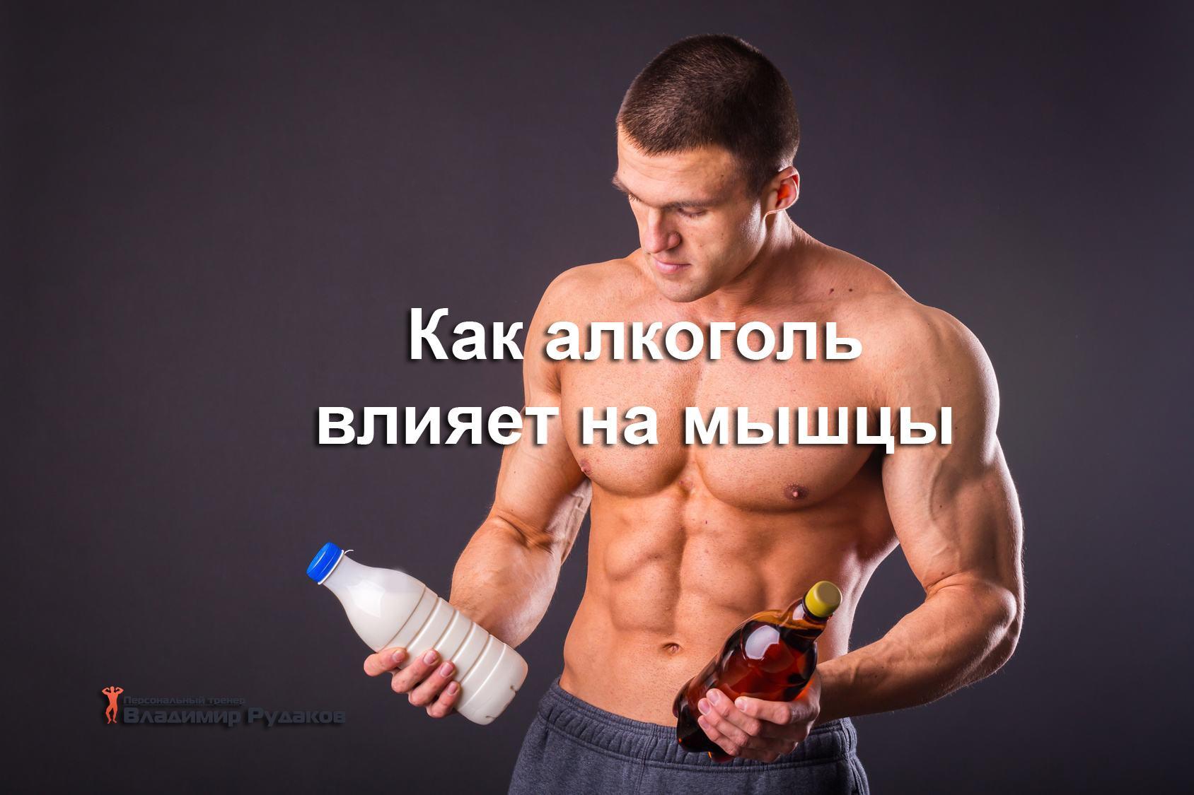 алко и sport