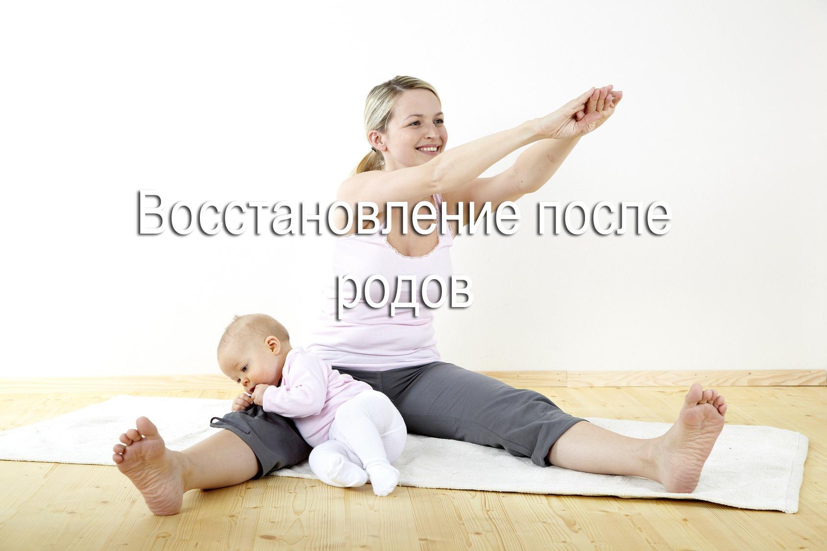 Тренировки после беременности дома