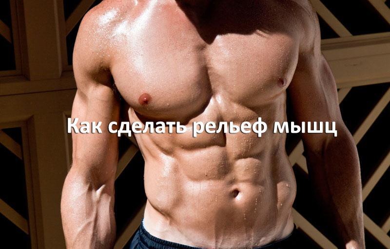 рельеф тела
