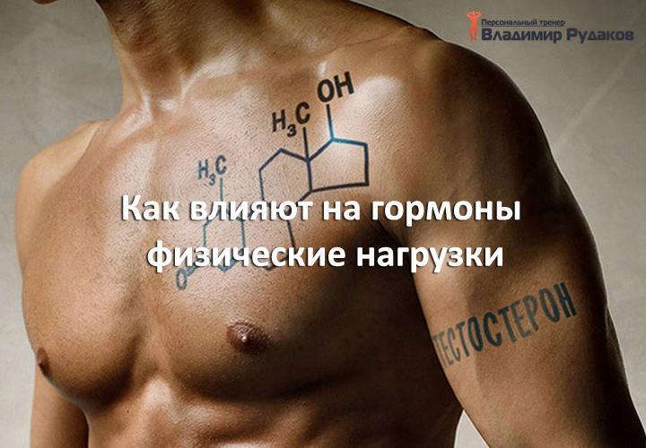Как влияют на гормоны физические нагрузки?
