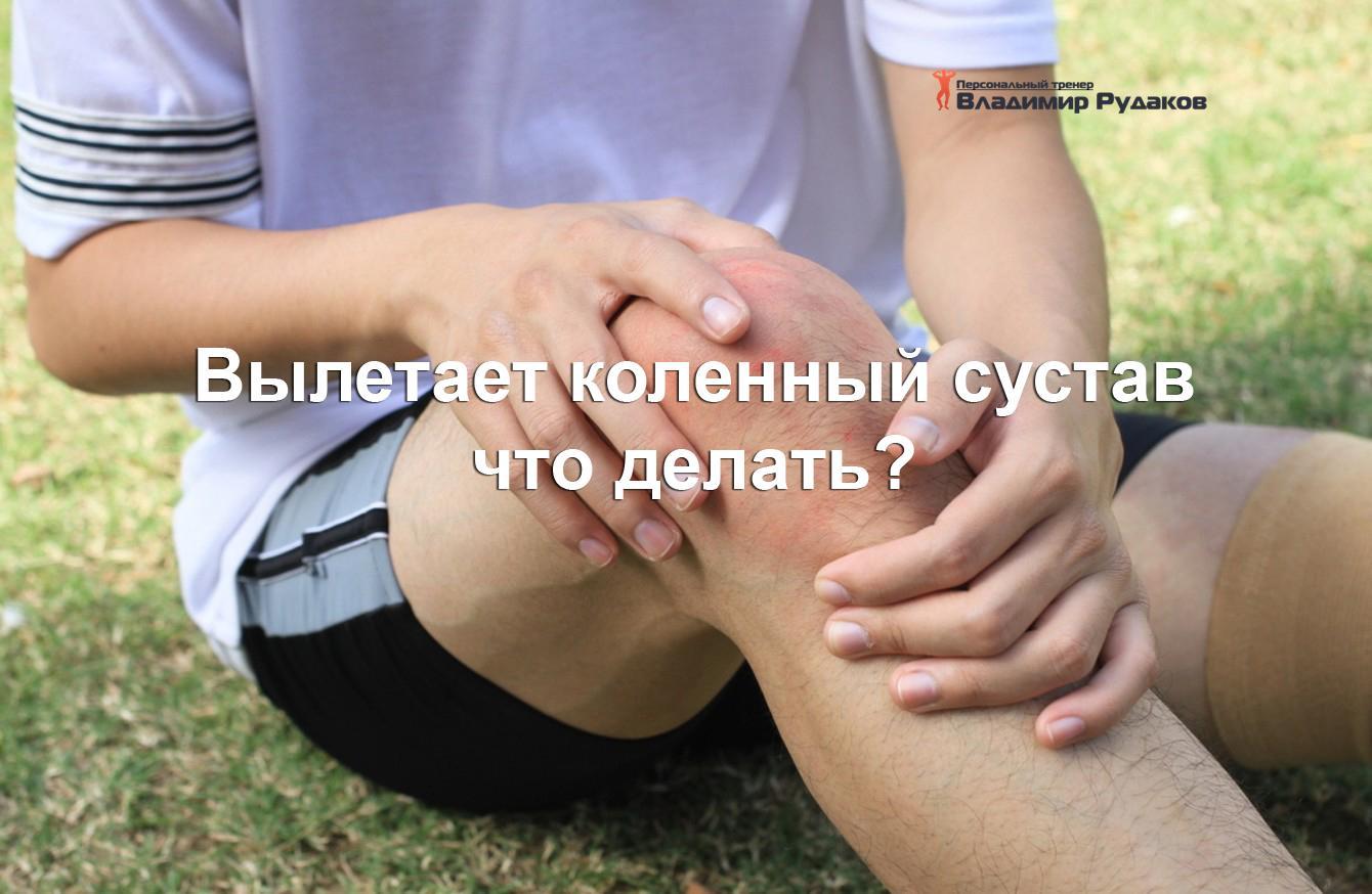 Вылетает коленный сустав что делать?