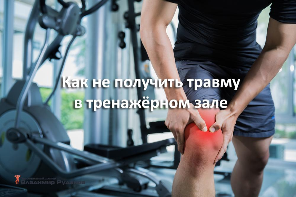 травматизация