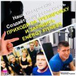 Повышение мотивации