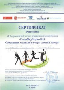 Фитнес тренер в Перми