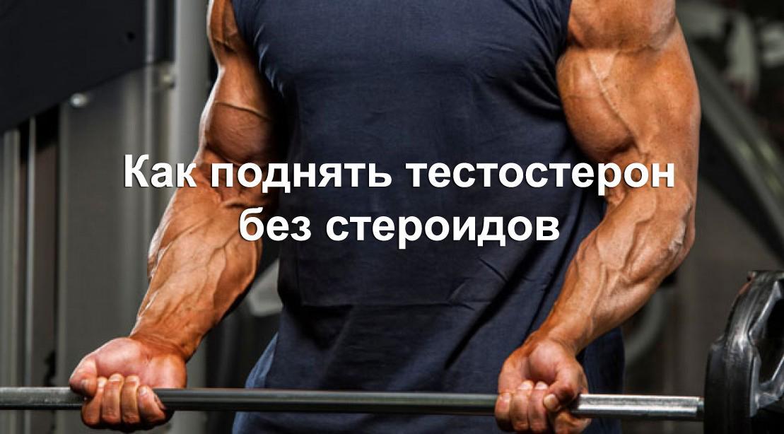 Как поднять тестостерон без стероидов?