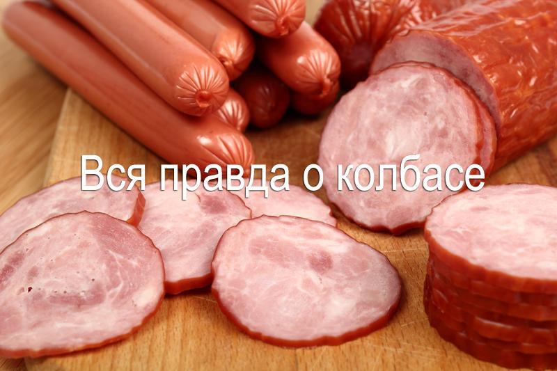 Колбаса отзывы