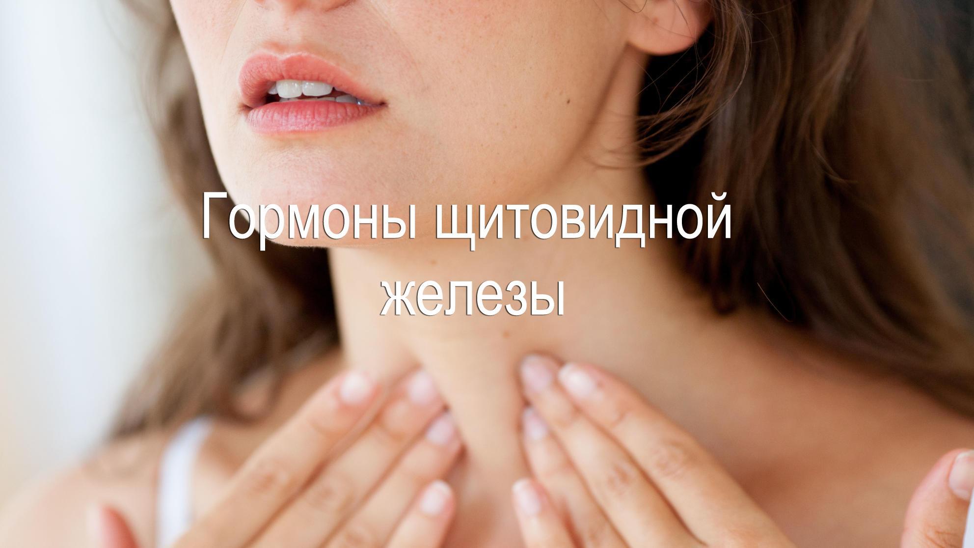 Сдать гормоны на щитовидную железу