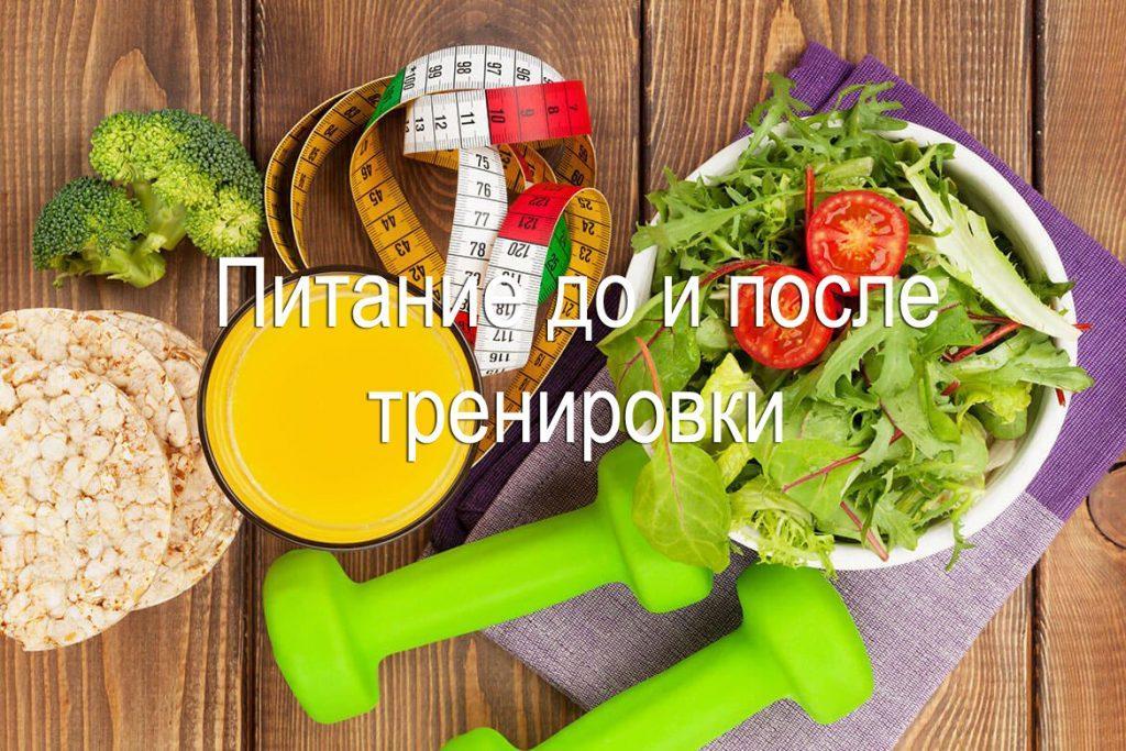 Как питаться до и после тренировки - Все о еде и ее приготовлении