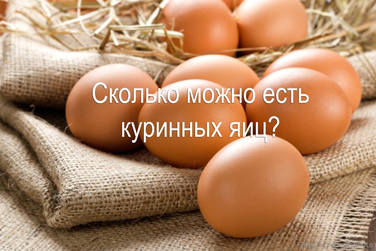 Сколько можно съесть яиц